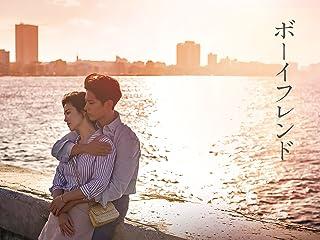 ボーイフレンド(2018年・韓国)