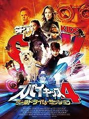 スパイキッズ4(字幕版)