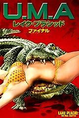 U.M.A レイク・プラシッド ファイナル (字幕版)