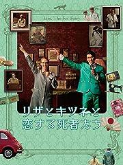 リザとキツネと恋する死者たち(字幕版)