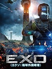 EXO-エクソ-