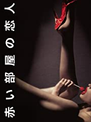 赤い部屋の恋人 (字幕版)