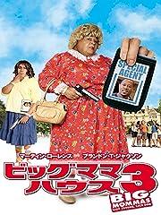 ビッグママ・ハウス3 (字幕版)