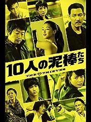 10人の泥棒たち (字幕版)