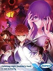 Fate/stay night (Heaven's Feel) II. lost butterfly