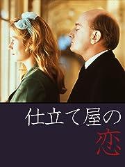 仕立て屋の恋 (字幕版)