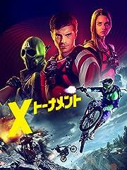X-トーナメント(字幕版)