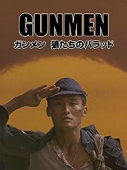 ガンメン/狼たちのバラッド(字幕版)