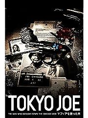 TOKYO JOE マフィアを売った男