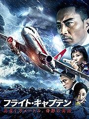 フライト・キャプテン 高度1万メートル、奇跡の実話(字幕版)
