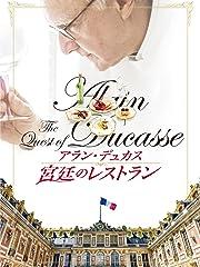 アラン・デュカス 宮廷のレストラン(字幕版)