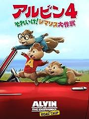 アルビン4 それいけ!シマリス大作戦 (字幕版)