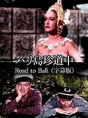 バリ島珍道中 Road to Bali (字幕版)