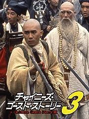 チャイニーズ・ゴースト・ストーリー3(吹替版)