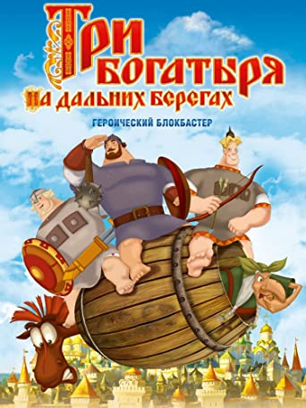 Three Heroes. On Distant Shores (Russian Audio)