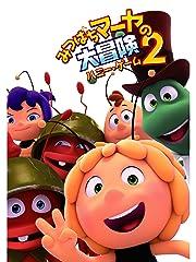 みつばちマーヤの大冒険2 ハニー・ゲーム(字幕版)