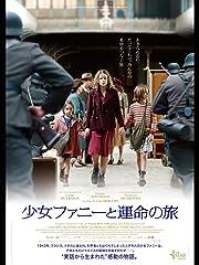 少女ファニーと運命の旅(字幕版)