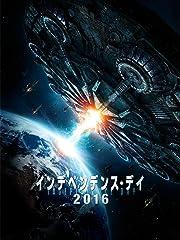 インデペンデンス・デイ2016(字幕版)