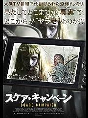 スケア・キャンペーン(字幕版)