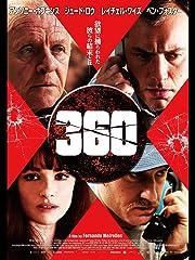 360(字幕版)