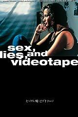セックスと嘘とビデオテープ (字幕版)