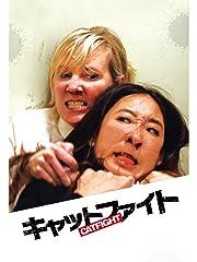 キャットファイト(字幕版)