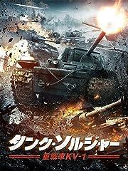 タンク・ソルジャー 重戦車KV-1(字幕版)