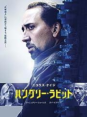 ハングリー・ラビット(字幕版)