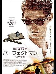 パーフェクトマン 完全犯罪(字幕版)