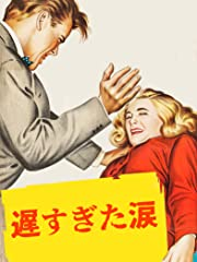 遅すぎた涙(字幕版)