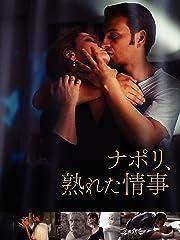 ナポリ、熟れた情事(字幕版)