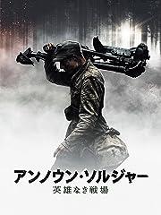 アンノウン・ソルジャー 英雄なき戦場(字幕版)