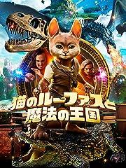猫のルーファスと魔法の王国(字幕版)
