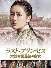 ラスト・プリンセス 大韓帝国最後の皇女(字幕版)