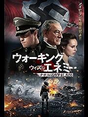 ウォーキング・ウィズ・エネミー ナチスになりすました男(字幕版)