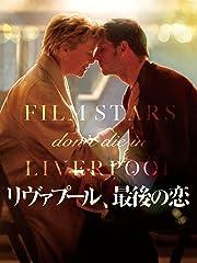 リヴァプール、最後の恋(字幕版)