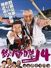 釣りバカ日誌14 お遍路大パニック!