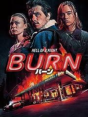 BURN/バーン(字幕版)