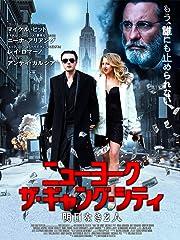 ニューヨーク ザ・ギャング・シティ  明日なき2人(字幕版)