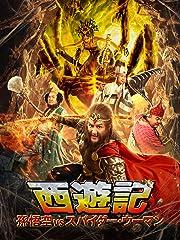 西遊記 -孫悟空vsスパイダー・ウーマン-(字幕版)