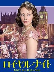 ロイヤル・ナイト 英国王女の秘密の外出(字幕版)