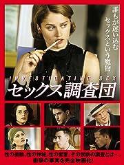 セックス調査団(字幕版)