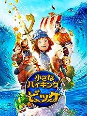 小さなバイキング ビッケ(2020/アニメ映画)(字幕版)