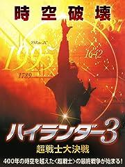ハイランダー3 超戦士大決戦(字幕版)
