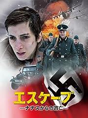 エスケープ ナチスからの逃亡(字幕版)