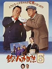 釣りバカ日誌6