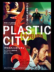 PLASTIC CITY プラスティック・シティ (字幕版)