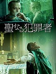 聖なる犯罪者(字幕版)