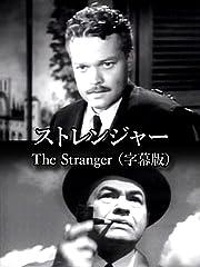 ストレンジャー The Stranger (字幕版)