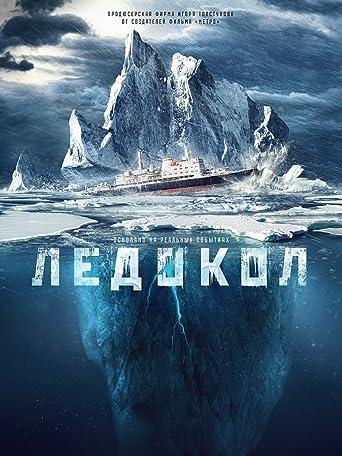 Icebreaker (Russian)